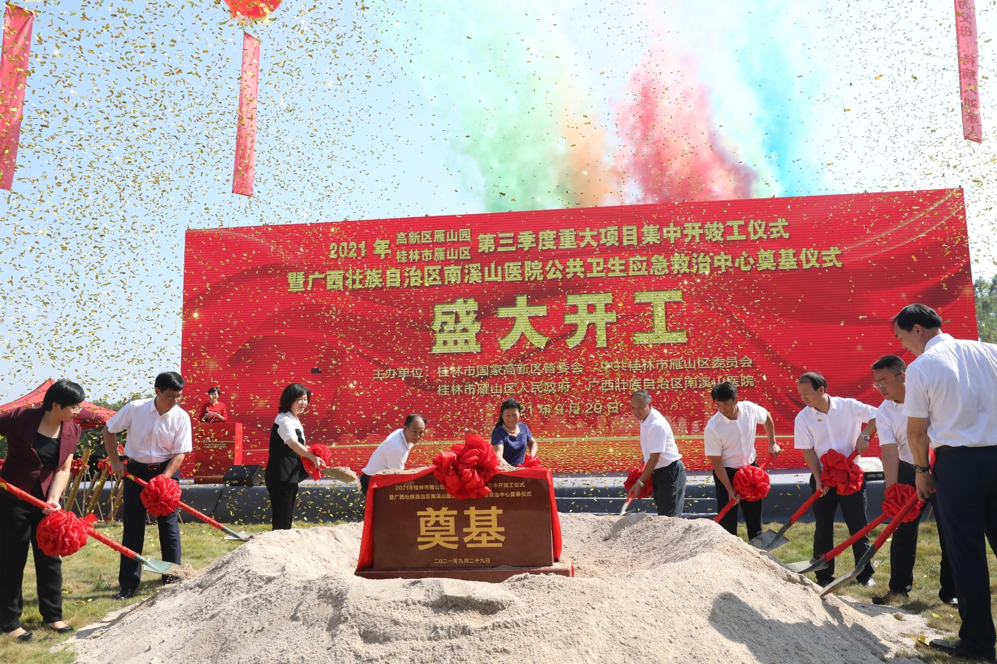 广西壮族自治区南溪山医院公共卫生应急救治中心开工建设